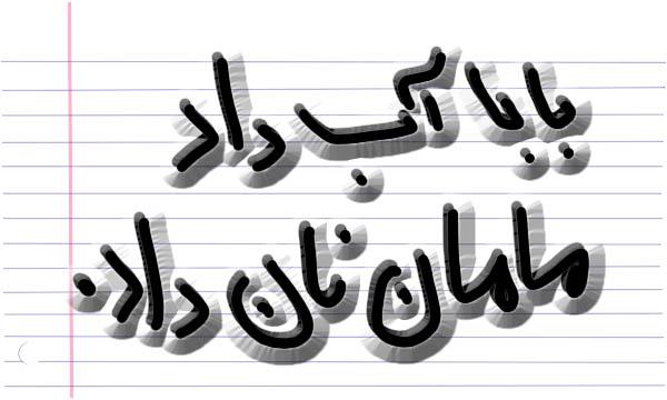 learning-farsi