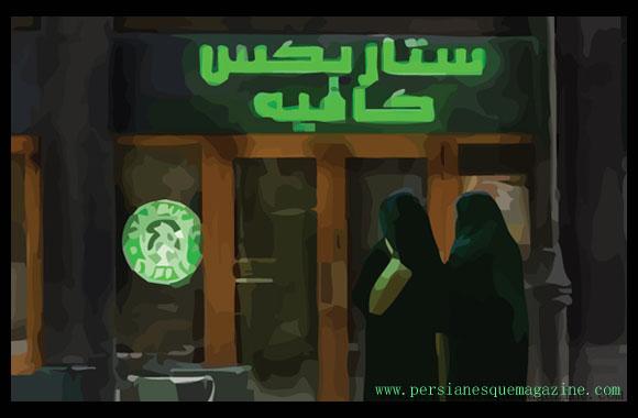 Starbucks, Eric Robert Parnes