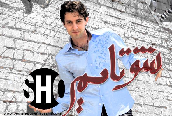 max-amini-iranian-comedian