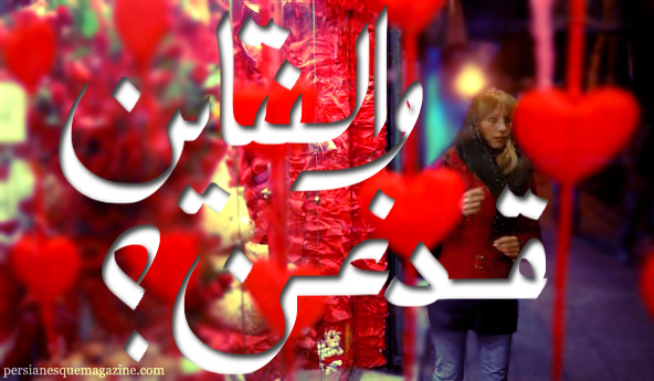 Not Allowed: Valentine's Day Banned in Iran