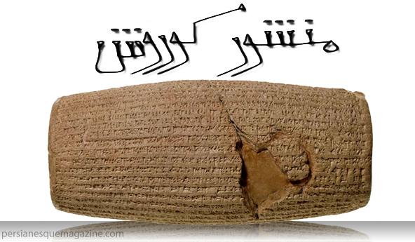 cyrus-cylinder-cuneiform