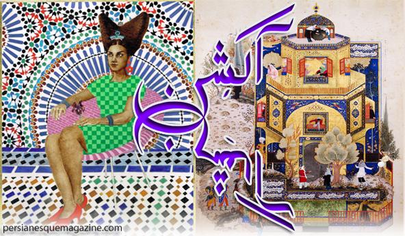 the-auction-room-soheila-sokhanvari-soody-sharifi