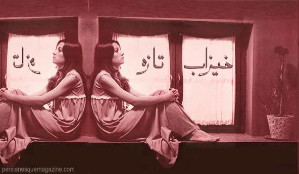 "Still Screen of Parviz Sayyad's ""Dead End"" featuring Mary Apik--Courtesy Asia Society Museum"