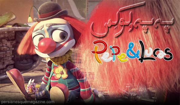 Pepe & Lucas - Brain Zoo Studios