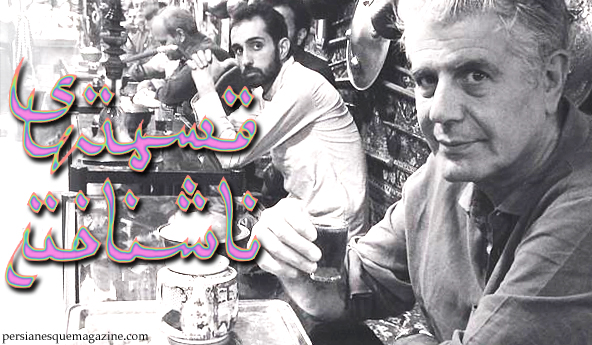 anthony-bourdain-iran
