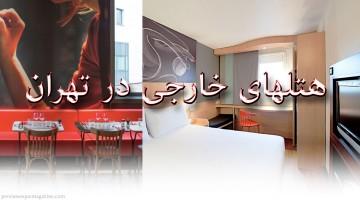 novotel-ibis-hotel-tehran-iran