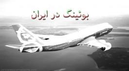 boeing-747-airplane-ofac-iran