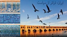 art-institue-iran-beyong-politics